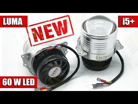 Смотрим на Luma i5+ NEW. Что изменилось в новой версии LED линз. Обзор i5 (45w)