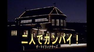 getlinkyoutube.com-二人でカンパイ! (カラオケ) ザ・マイクハナサーズ