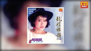getlinkyoutube.com-龍飄飄 - 舞女 [Original Music Audio]