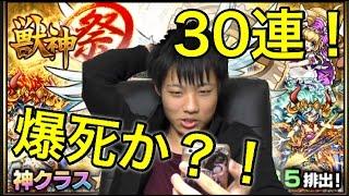 getlinkyoutube.com-【モンスト】獣神祭を30連引いてみた!
