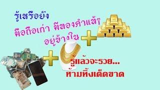 getlinkyoutube.com-ในมือถือเก่าและใหม่ มีทองคำแท้ๆ อยู่ข้างใน รู้กันหรือยัง รู้แล้วอย่าทิ้งเด็ดขาด