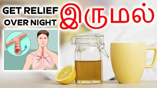 Control Cough (இரவில்) at Night || Tamil Health Tips