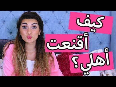 كيف أقنعت أهلي باليوتيوب؟ ليش أهلي ما بيطلعوا على قناتي؟ |  YouTube & My Parents