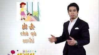 getlinkyoutube.com-เรียนภาษาจีน - ครูพี่ป๊อป - คำศัพท์ภาษาจีนน่ารู้ - 30/07/2014