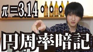 getlinkyoutube.com-【めいじん→名人へ#1】3時間で人はどこまで円周率(3,14・・・)を暗記できるのか?本気で世界ギネス記録に挑戦してみた。