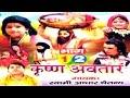 कृष्णा अवतार || Krishna Avatar || Swami Adhar Chaitanya || Hindi Kissa Lok Katha Kahani