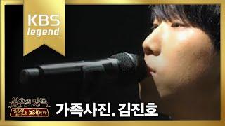 getlinkyoutube.com-[HIT] 김진호 - 가족사진 불후의 명곡2.20140524