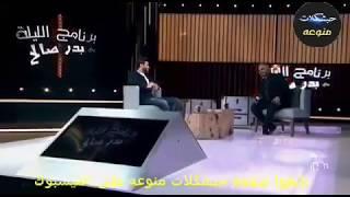 getlinkyoutube.com-شائع على YouTube- اللقاء الكامل للفنان محمد السالم مع بدر صالح على قناة mbc