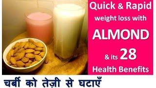 getlinkyoutube.com-चर्बी को तेज़ी से घटाएँ, Quick Weight loss with ALMOND, & 28 Health Almond Benefits, dr shalini