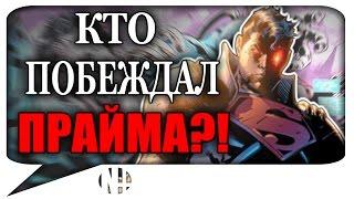 getlinkyoutube.com-Кто сливал ПРАЙМА в комиксах? (DC Comics)