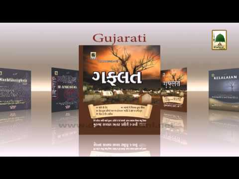 Book Titles - Ghaflat - Different languages (1)