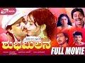 Shubha Milana -- ಶುಭಮಿಲನ  Kannada Full HD Movie FEAT. Vishnuvardhan, Ambika