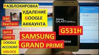 Разблокировка аккаунта google Samsung Grand Prime FRP Bypass Google account samsung G531H