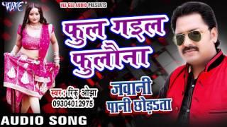 getlinkyoutube.com-फुल गईल फुलौना - Ful Gail Fulawana - Jawani Paani Chhorata - Rinku Ojha - Bhojpuri Hot Song 2016 new