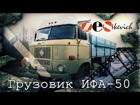 Рассказ IFA W- 50/грузовик из ГДР/тест-драйв