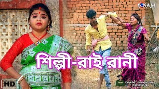Tokhe Biye Kore Jivan Ta Aamar Jole Gelo#মদ খেয়ে #Rai Rani#New Purulia Bangla Video 2018