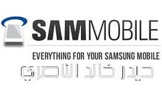 طريقة التسجيل في موقع سام موبايل sammobile