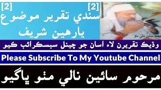 Molvi Sain Nale Mitho Bughio | Sindhi Bayan | 11 Shareef |  HD