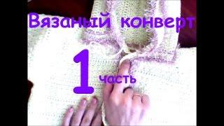 getlinkyoutube.com-Вязание крючком Вязаный конверт крючком для новорожденного 1\11