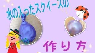getlinkyoutube.com-❁水の入った風船スクイーズの作り方(オリジナル)❁