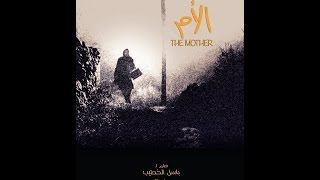 "getlinkyoutube.com-The Mother Trailer - فلم "" الأم ""  للمخرج باسل الخطيب"