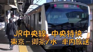 getlinkyoutube.com-【車内放送】JR中央線・中央特快(E233系 自動放送 東京-御茶ノ水)