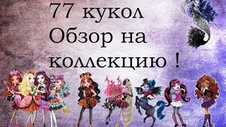 getlinkyoutube.com-Вся моя коллекция кукол \ Ever After High and Monster High \ 2015