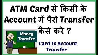 Transfer Money From One Account To Another Account on ATM Machine...!!! width=