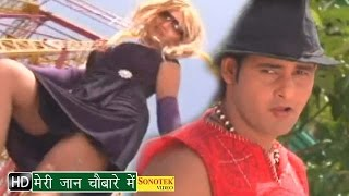 Meri Jaan Choubare Pe | मेरी जान चौबारे || 70 % Aashiqee || Vijay Verma || Haryanvi Latest Songs