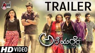 Are Marler | New Tulu Movie Trailer 2017 | Arjun Kapikad | Nishmitha.B | Devdas Kapikad | Sharmila width=