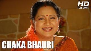 Odia Movie Full || Chaka Bhauri || Uttam Mohanty,Aparajita Mohanty Oriya Movie Full