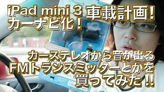 getlinkyoutube.com-iPad mini 3 カーナビ化!車載計画! カーステレオから音が出るFMトランスミッターとかを買ってみた!!(まさかの残念な展開付き!)