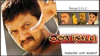 Full Kannada Movie 2004   Ranga SSLC   Sudeep, Ramya.