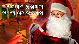 getlinkyoutube.com-[카이바군] 산타집 시체청소하는 약빨은게임 크리스마스 동심파괴