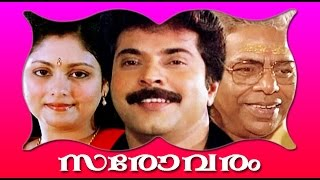 getlinkyoutube.com-Sarovaram |  Malayalam Super Hit Full Movie |  Mammootty & Jayasudha