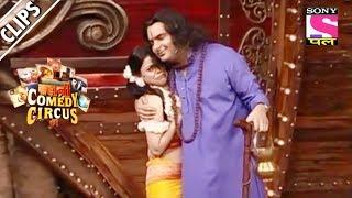 Baba Kapil Asks Sumona For A Kiss - Kahani Comedy Circus Ki