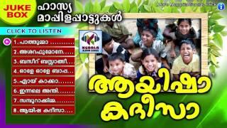 ആയിഷാ കദീസാ | Ayisha Khadeesa | Malayalam Comedy Mappila  Songs 2016 | Malayalam Mappila Pattukal