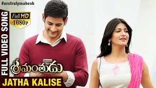 Jatha Kalise | Full Video Song | Srimanthudu Movie | Mahesh Babu | Shruti Haasan | DSP width=