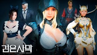 getlinkyoutube.com-Black Desert (검은사막) - Item Shop Preview (May-2015) - F2P - KR