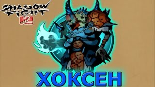 getlinkyoutube.com-Shadow Fight 2 НОВЫЙ СУПЕР БОСС ХОКСЕН БОЙ 1.9.23