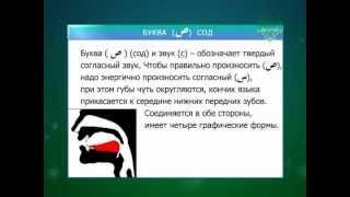 getlinkyoutube.com-Урок 7  Изучаем буквы  Син, Са, Сод