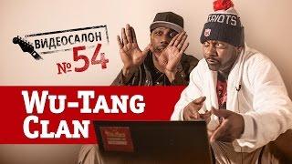 getlinkyoutube.com-Русские клипы глазами WU-TANG CLAN (Видеосалон №54)