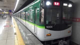 京阪9000系9004Fロングシート特急出町柳行き 三条発車