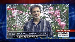 ΒΙΒΛΙΚΟ ΜΗΝΥΜΑ: ''Δια των πληγών Αυτού ημείς ιάθημεν'', Παύλος Δημητριάδης.