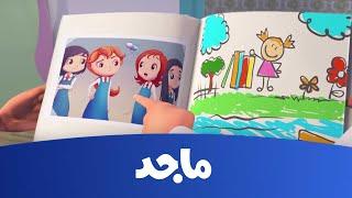 getlinkyoutube.com-مدرسة البنات - شبح الصورة ج1 ـ قناة ماجد-  Majid Kids TV