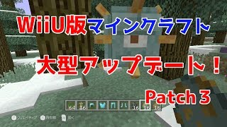 getlinkyoutube.com-[WiiU版マイクラ]大型アップデートがWiiU版マインクラフトにもやっときました♪Patch3【PC版Ver1.8.8】相当の要素