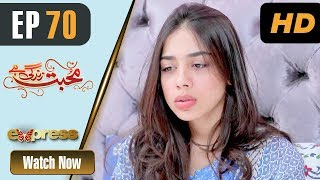 Pakistani Drama | Mohabbat Zindagi Hai - Episode 70 | Express Entertainment Dramas | Madiha