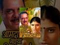 Aamdar Mazya Khisat Full Length Movie