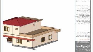 getlinkyoutube.com-١٩- SketchUp سكتش اب: شرح برنامج Layout 3.0