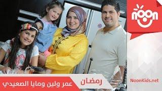 getlinkyoutube.com-عمر ولين ومايا الصعيدي - رمضان | Omar & Leen & Maya Al-Saedi - Ramadan